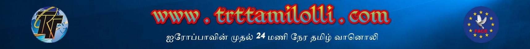 TRT தமிழ் ஒலி